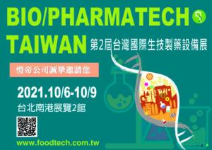 愷帝邀請您一同參與2021年臺灣國際生技製藥設備展