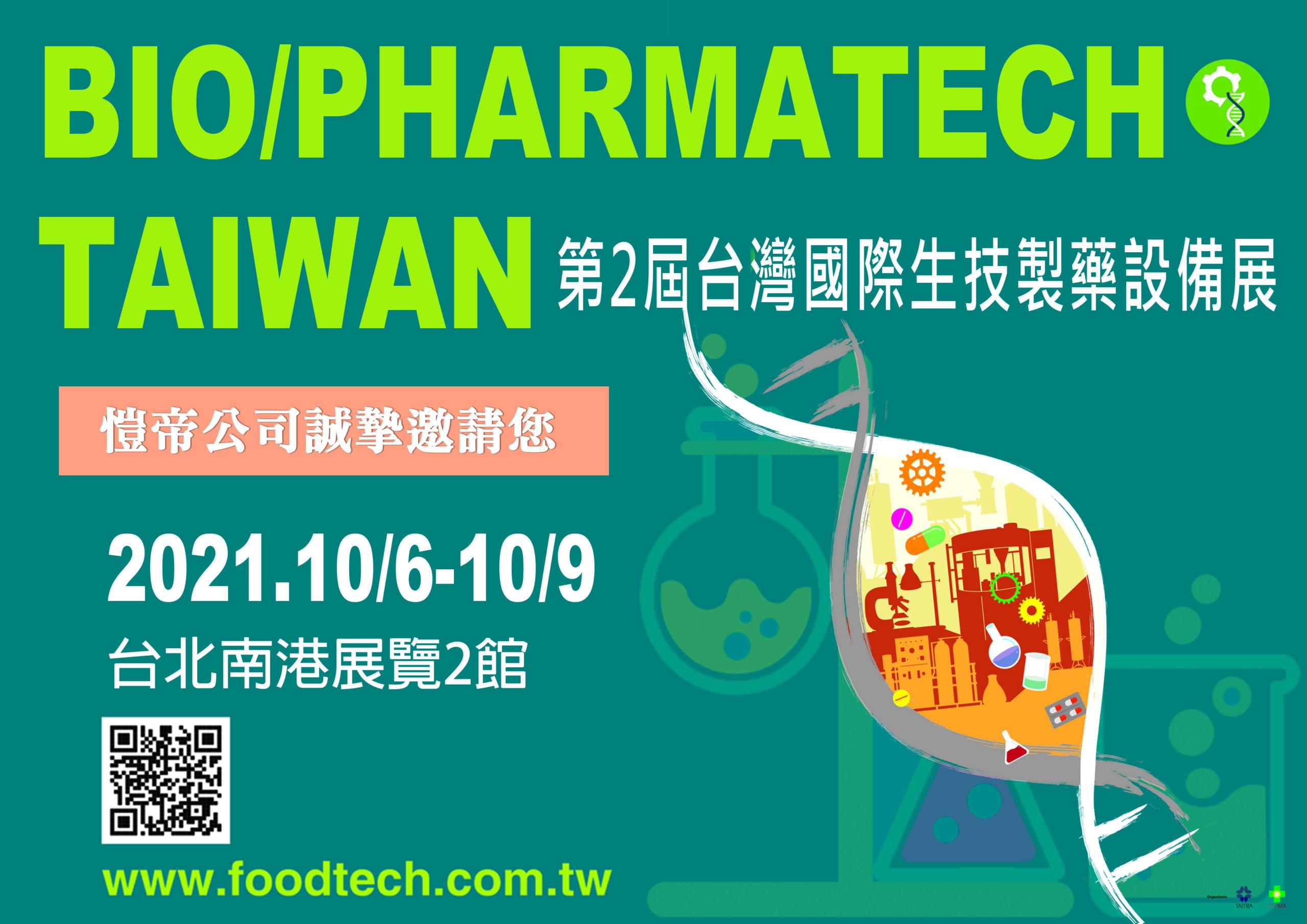 恺帝邀请您一同参与2021年台湾国际生技制药设备展