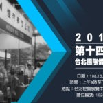 2019台北國際儀器展10/25~10/28歡迎蒞臨參觀