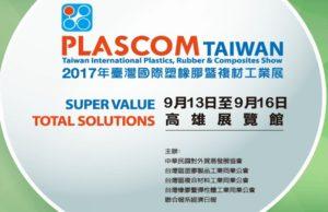 台灣國際塑橡膠暨複材工業展-攤位C2146, C2148
