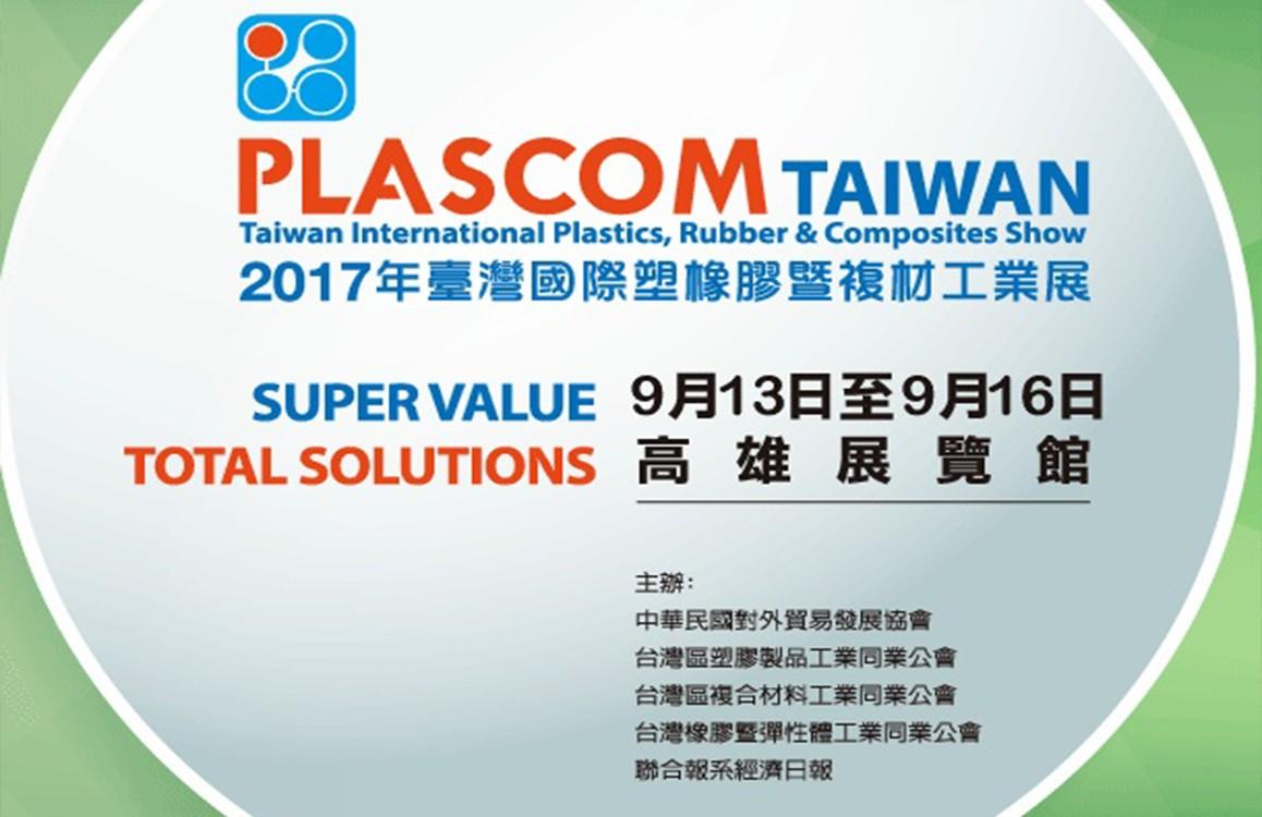台湾国际塑橡胶暨复材工业展-摊位C2146, C2148